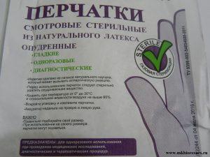 Перчатки смотровые стерильные латексные опудренные